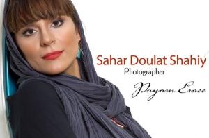 عکس  سحر دولتشاهی در کودکی