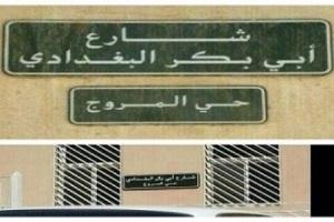 جنجال نام یک خیابان در عربستان