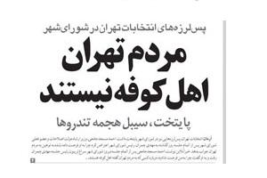 قابل توجه کسانی که به تهرانی ها گفتند بی دین و اهل کوفه