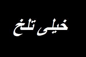باز هم تجاوز، باز هم کودک اینبار معلم زنجانی