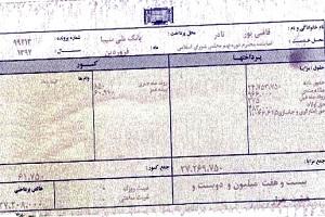 در ایران چه کسی بالاترین رقم حقوق را میگیرد