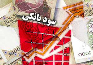 نرخ سود بانکی کاهش مییابد