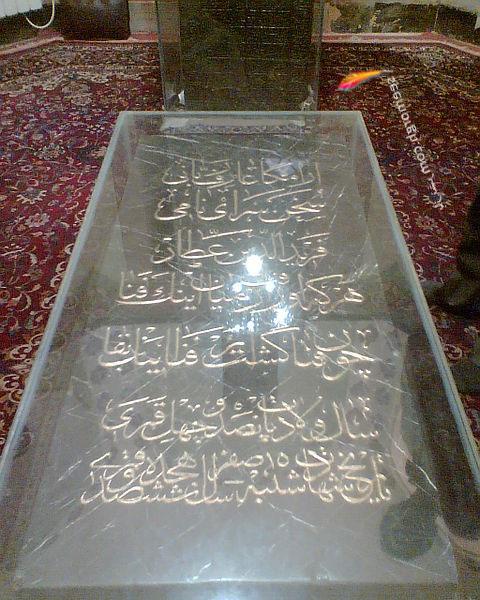 مقبره عطار نیشابوری