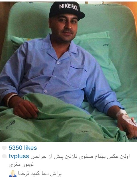 بهنام صفوی در بیمارستان قبل از جراحی