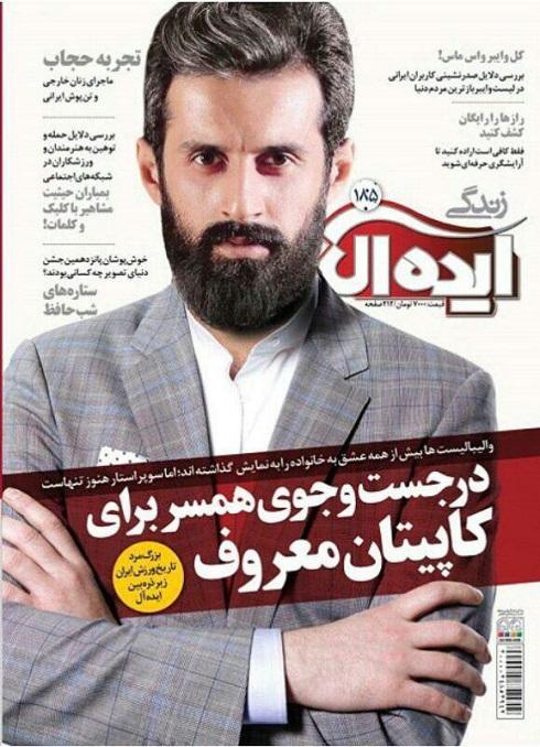جست و جوی همسر برای سعید معروف در یک مجله جنجال آفرین شد + عکس!
