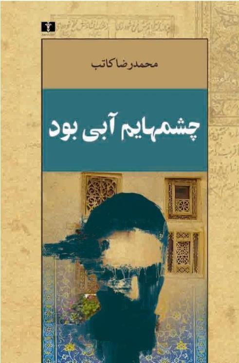 نتیجه تصویری برای «چشمهایم آبی بود» محمدرضا کاتب