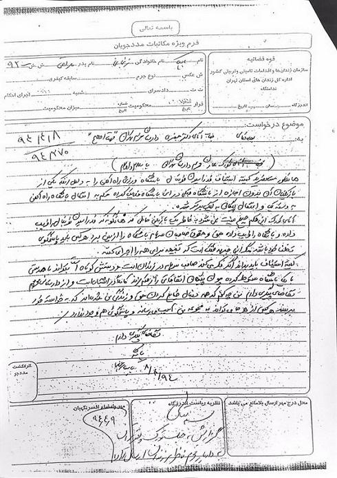 نامه بابک زنجانی از زندان