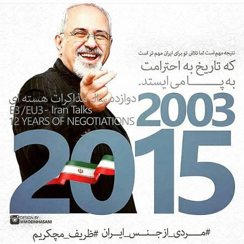 حمایت نیوشا ضیغمی از تیم مذاکره کننده ایران