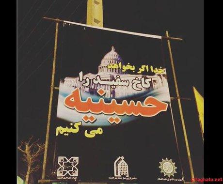 بنر عجیب عزاداران حسینی