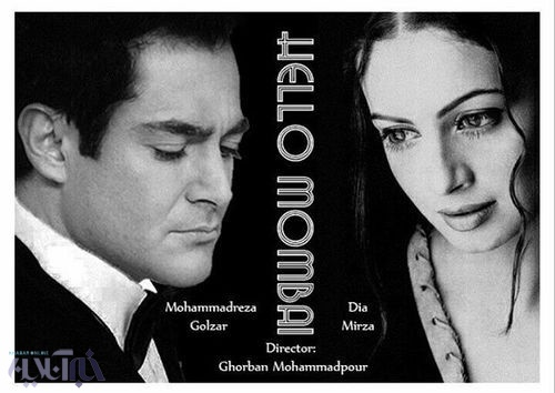 محمدرضا گلزار در کنار هنرپیشه زن هندی! +عکس