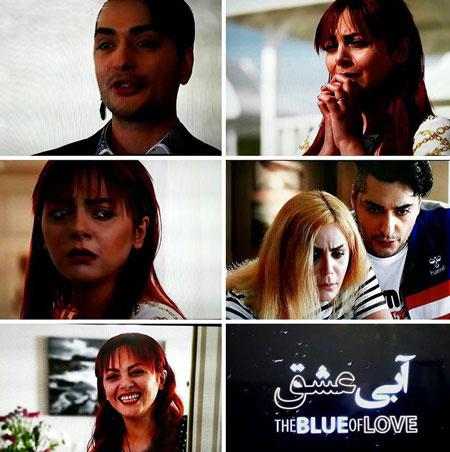 سریال آبی عشق