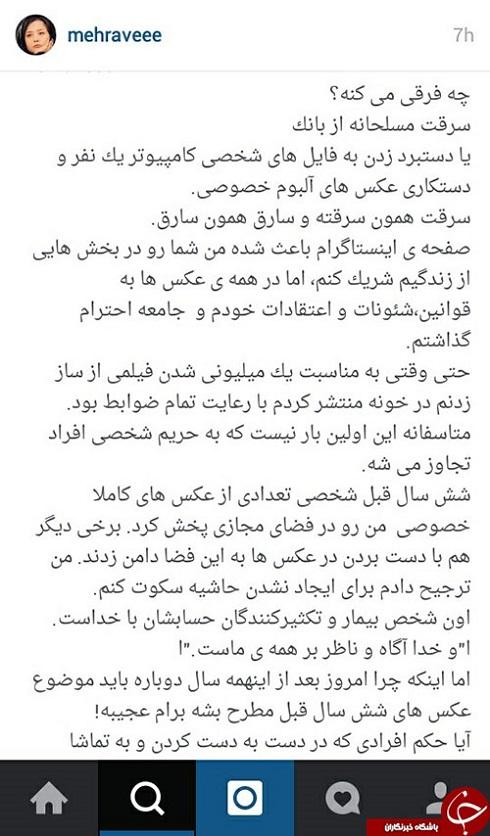 صحبت های مهراوه شریفی ینا