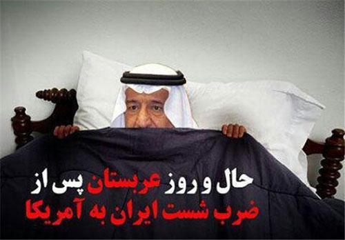 حال و روز دیدنی عربستان بعد از اجرایی شدن برجام+ عکس