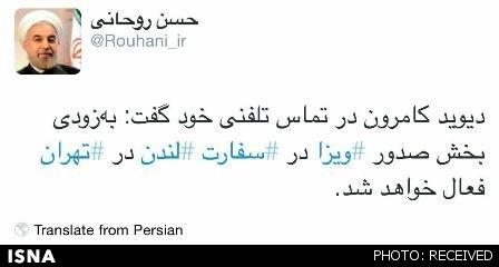توییت روحانی درباره صدور ویزای انگلیس
