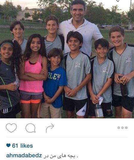 بچه های آمریکایی عابدزاده + تصویر