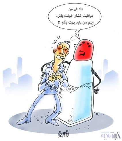 کارتون روز: 50درصد مردم نمی دانند که این بیماری را دارند!