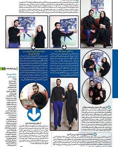 حاج محمدی و همسرش شادی احمدی