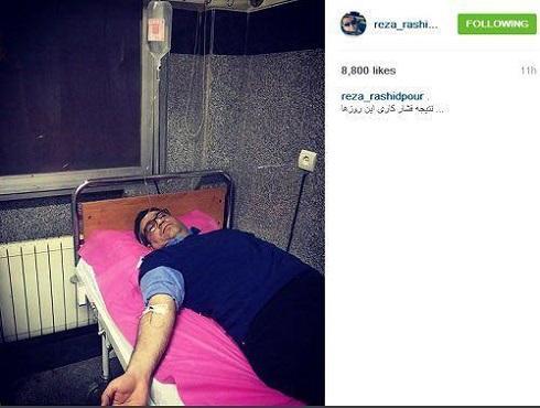رضا رشیدپور در بیمارستان بستری شد!