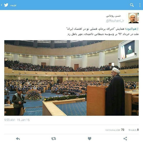 توییت روحانی بعد از جشن اجرای برجام+ عکس