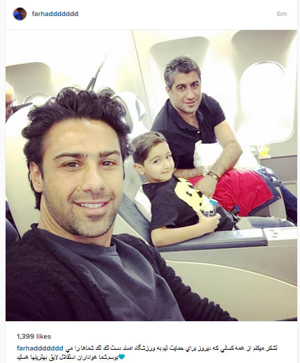 عکس سلفی فرهاد مجیدی در کنار پسرش