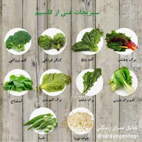 سبزیجات غنی از کلسیم را جایگزین شیر کنید