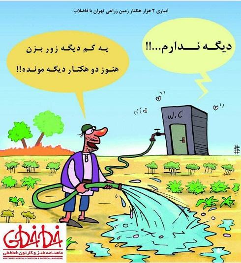 زمینهای کشاورزی اطراف تهران با فاضلاب آبیاری میشوند!