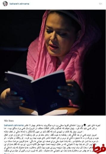bahareh_rahnama_1.jpg