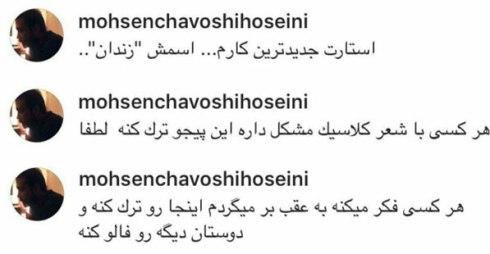 واکنش محسن چاوشی به انتقادات طرفدارانش