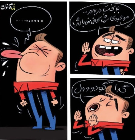 مجری جنجالی تلویزیون ممنوع التوهین شد!! عکس طنز