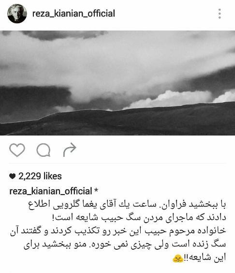 اصلاح خبر مرگ سگ حبیب