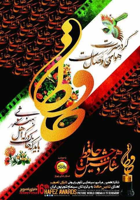 پوستر جشن حافظ