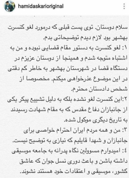 عذرخواهی حمید عسکری