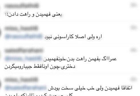 دختری که بازی ستارگان ایران و لالیگا را در ورزشگاه آزادی تماشا کرد