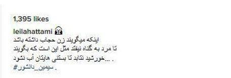 پست لیلا حاتمی درباره حجاب