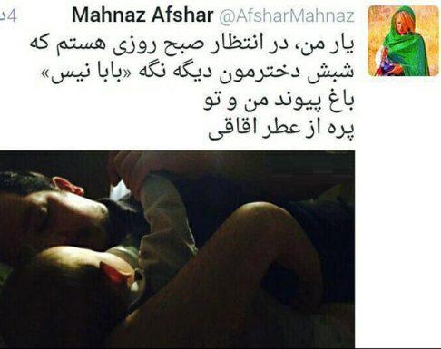 عکس و متن منتشر شده توسط مهناز افشار برای همسرش