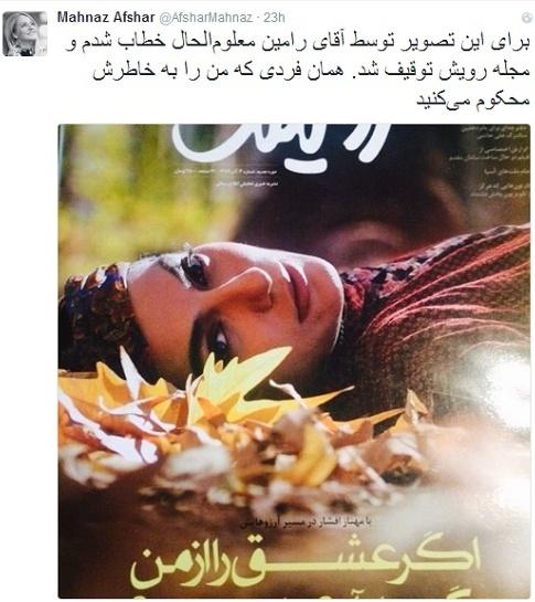 عکسی با انتقاد پدر شوهر مهناز افشار همراه شد