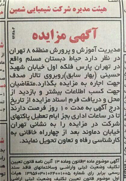 ابتکار جدید آموزش و پرورش: اجاره «حیاط مدرسه ابتدایی» در تهران!