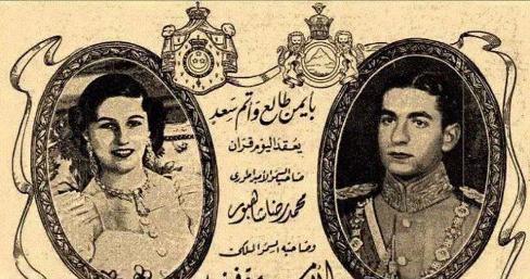 کارت عروسی محمدرضا پهلوی و فوزیه