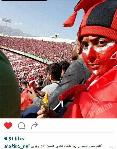 عکس دختر جوان پرسپولیسی در ورزشگاه آزادی