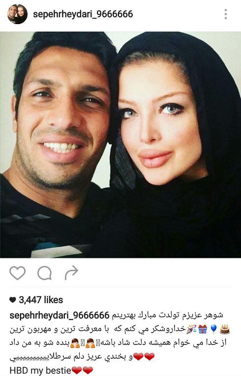 عکس پیام تبریک همسر سپهر حیدری