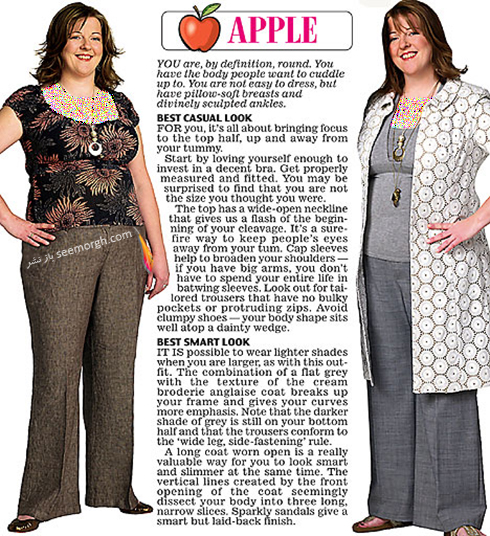 اگر فرم بدن شما سیبی شکل است شلوار دم پا گشاد بپوشید