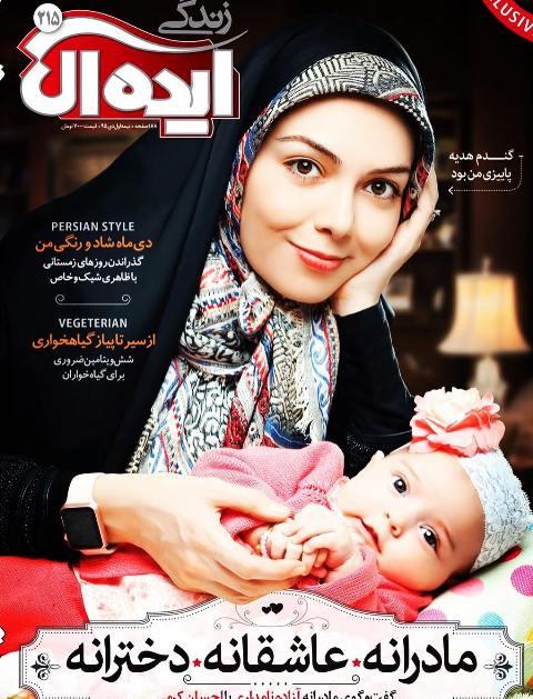 مصاحبه آزاده نامداری با مجله زندگی ایده آل