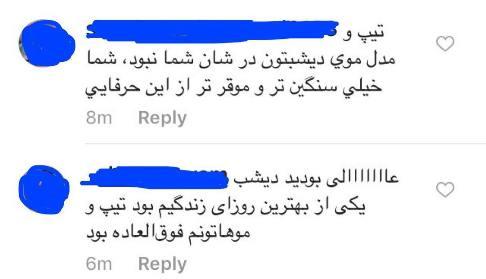 واکنش طرفداران به مدل موی بنیامین بهادری