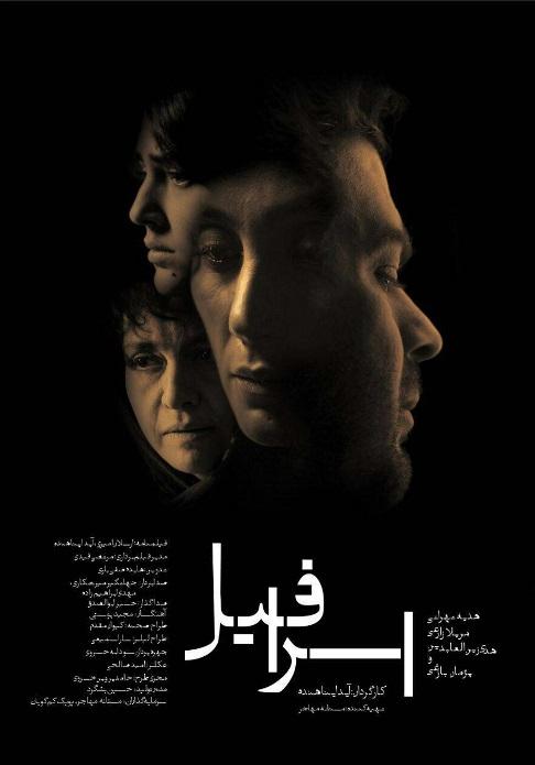 پوستر فیلم اسرافیل