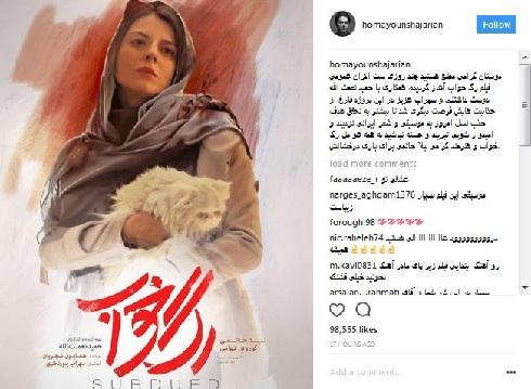 تصویری که همایون شجریان برای تمجید از لیلا حاتمی نشر داد!