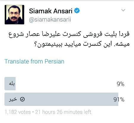 نظرخواهی سیامک انصاری درباره کنسرت علیرضا عصار