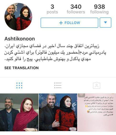 صفحه آشتی کنان بهنوش طباطبایی و مهدی پاکدل