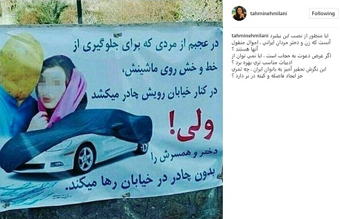 اعتراض تهمینه میلانی به محتوای پوستر تبلیغ حجاب