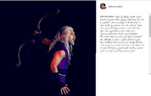 عکس بهرام رادان در پروژه سی