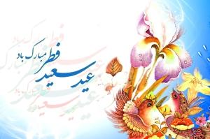 عکس و پوستر های عید فطر